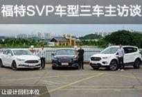 让设计回归本位 福特SVP车系三车主访谈