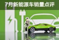 7月新能源车销量点评:低价仍是市场主力