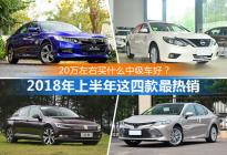 20几万买中型车,这四款上半年最热销,你会选择哪一款?