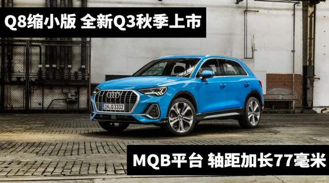 Q8缩小版-全新Q3金秋上市-MQB平台-轴距加长77mm