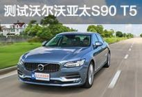 主动安全配置高 测试沃尔沃S90 T5智尊版