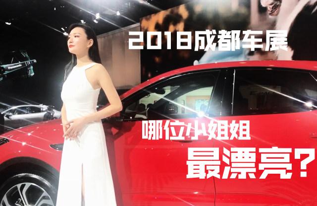 豆车一分钟:2018成都车展香车美女,哪位小姐姐最好看?