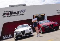 为赛道而生的车型 赛道体验阿尔法·罗密欧 Giulia四叶草版