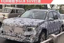 奔驰3款纯电动SUV明年开始国产 EQC+EQB+EQA