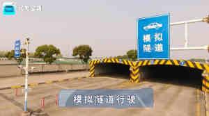 模拟隧道行驶