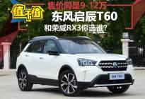 东风启辰首款小型SUV预售9万起 值得去买吗?