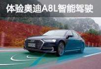 体验全新奥迪A8L智能驾驶 玩转黑科技