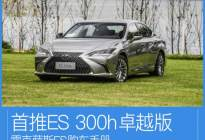 首推ES 300h卓越版 雷克萨斯ES购车手册
