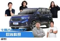 七嘴八舌话新车之欧尚科赛 追求完美的自主品牌新生军
