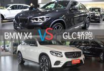 轿跑化SUV的强者对话 宝马X4对比奔驰GLC轿跑