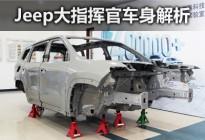 热成型钢占比13% Jeep大指挥官车身解析