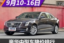 ATS-L降8万 豪华品牌中型车降价排行