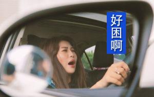 小姐姐教你防止开车犯困五招!