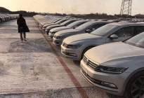 新款车上市前后购买老款车划不划算?这些老款车尽量别碰