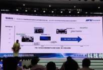 """东风发布""""五化""""战略 PHEV新车2019年量产"""