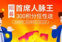 教练宝典招募首席人脉王,300教练排名积分任性送!!