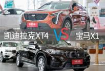 入门豪华SUV的高性价比选择 凯迪拉克XT4对比宝马X1
