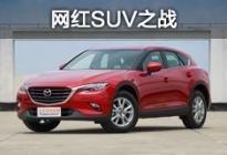 网红SUV之战 马自达CX-4对比丰田C-HR