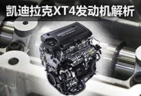 谁动了我的气缸 凯迪拉克XT4发动机解析