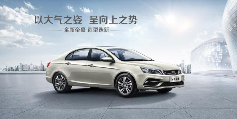 8月国产轿车销量排行榜出炉吉利汽车包揽前三名!_快乐十分2.3.5.