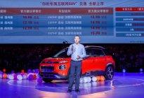 10.98万元起,首款合资互联网SUV东风雪铁龙云逸正式上市