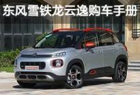 推荐中高配车型 东风雪铁龙云逸怎么选?
