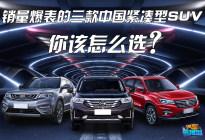销量优秀的三款中国紧凑型SUV ,你该怎么选?
