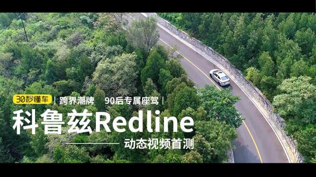 跨界潮牌 90后专属座驾 科鲁兹Redline动态视频首测