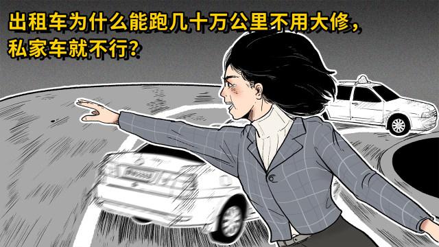 出租车为什么能跑几十万公里不用大修,私家车就不行?