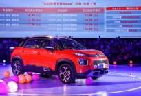 全新互联网小型SUV,雪铁龙云逸上市10.98万起售