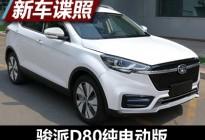 沿用燃油版设计 骏派D80纯电动版申报图