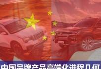 """中国汽车品牌""""产品高端化""""进程几何?"""