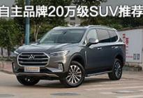 不仅仅是大尺寸 自主品牌20万级SUV推荐