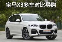 豪华SUV新格局 宝马X3/Q5L/GLC大对比