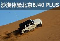 进军阿拉善 沙漠体验北京BJ40 PLUS 2.3T