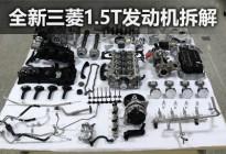 重获竞争力! 三菱全新1.5T发动机拆解