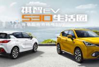 补贴后售13.58万元-13.98万元 广汽三菱祺智EV上市