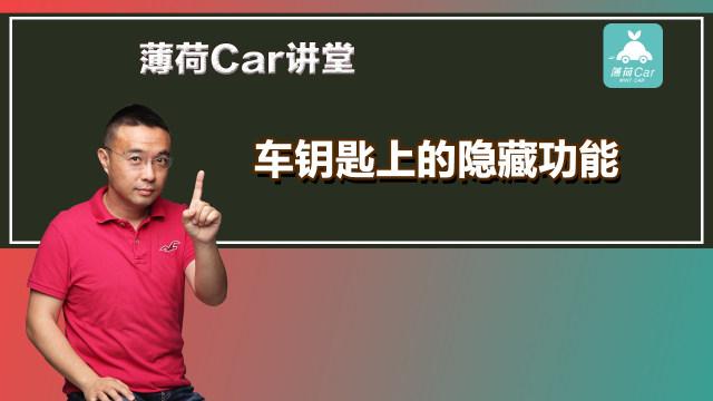 薄荷Car:车钥匙上的隐藏功能