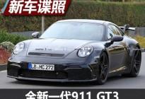 外形更激进 全新保时捷911 GT3谍照曝光