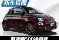 菲亚特500 Collezione特别版官图发布