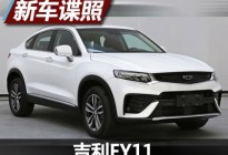 搭载1.5T动力 吉利轿跑SUV FY11申报图