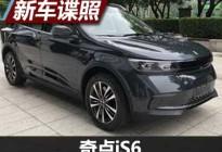 纯电中型SUV新选择 奇点iS6申报图曝光