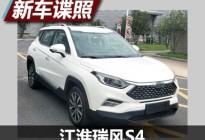 搭1.5T/1.6L发动机 江淮瑞风S4申报信息
