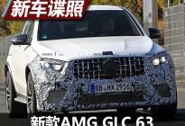 更犀利的灯组 新款AMG GLC 63测试谍照
