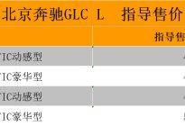 售42.98万元-57.60万元 北京奔驰GLC L正式上市