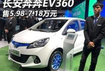 补贴后5.98万元起 长安奔奔EV360上市