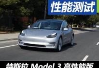 又快又准的狠角色 测试Model 3高性能版