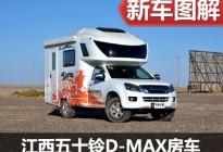 满足四人出行 拍江西五十铃D-MAX房车