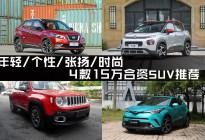 年轻/个性/张扬/时尚 4款15万合资SUV推荐