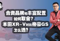 帝豪GS和本田XR-V怎么选?车迷聚会竟比车展还好看?